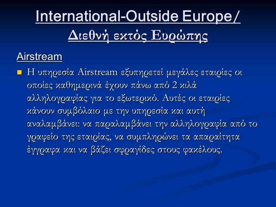 International-Outside Europe / Διεθνή εκτός Ευρώπης Airstream Η υπηρεσία Airstream εξυπηρετεί μεγάλες εταιρίες οι οποίες καθημερινά έχουν πάνω από 2 κιλά αλληλογραφίας για το εξωτερικό.