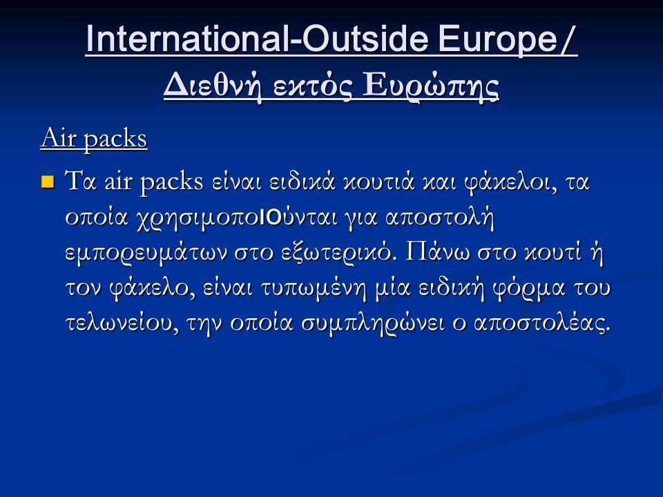 International-Outside Europe / Διεθνή εκτός Ευρώπης Air packs Τα air packs είναι ειδικά κουτιά και φάκελοι, τα οποία χρησιμοπο ιο ύνται για αποστολή εμπορευμάτων στο εξωτερικό.