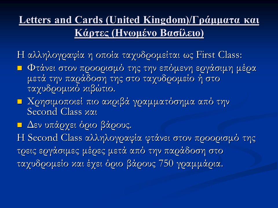 Letters and Cards (United Kingdom)/Γράμματα και Κάρτες (Ηνωμένο Βασίλειο) Η αλληλογραφία η οποία ταχυδρομείται ως First Class: Φτάνει στον προορισμό τ