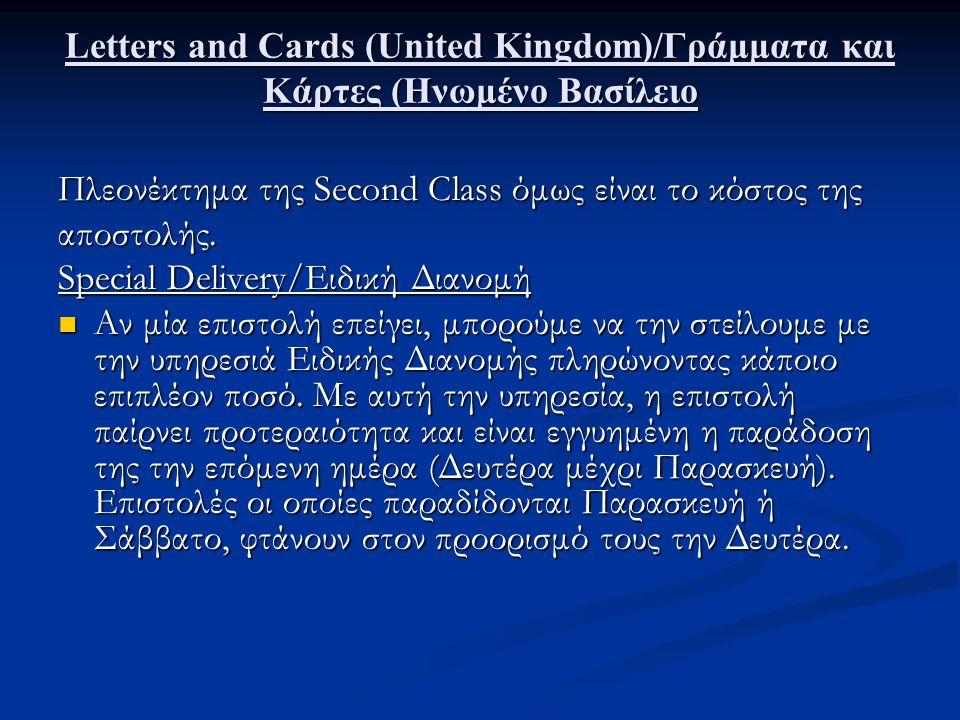 Letters and Cards (United Kingdom)/Γράμματα και Κάρτες (Ηνωμένο Βασίλειο Πλεονέκτημα της Second Class όμως είναι το κόστος της αποστολής.