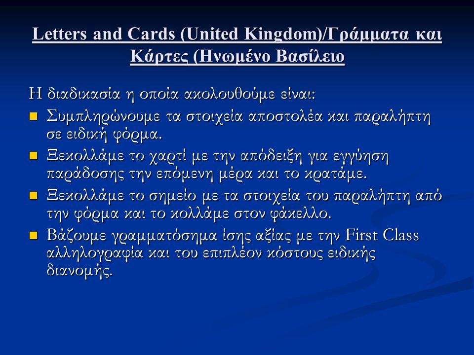 Letters and Cards (United Kingdom)/Γράμματα και Κάρτες (Ηνωμένο Βασίλειο Η διαδικασία η οποία ακολουθούμε είναι: Συμπληρώνουμε τα στοιχεία αποστολέα και παραλήπτη σε ειδική φόρμα.