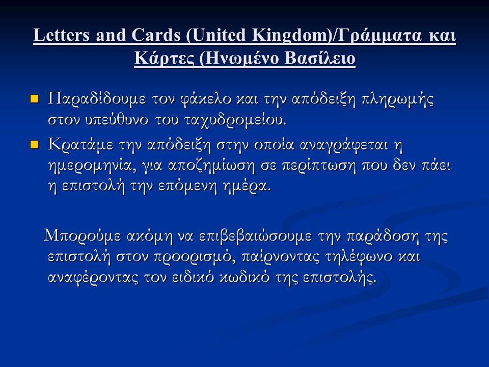 Letters and Cards (United Kingdom)/Γράμματα και Κάρτες (Ηνωμένο Βασίλειο Παραδίδουμε τον φάκελο και την απόδειξη πληρωμής στον υπεύθυνο του ταχυδρομείου.