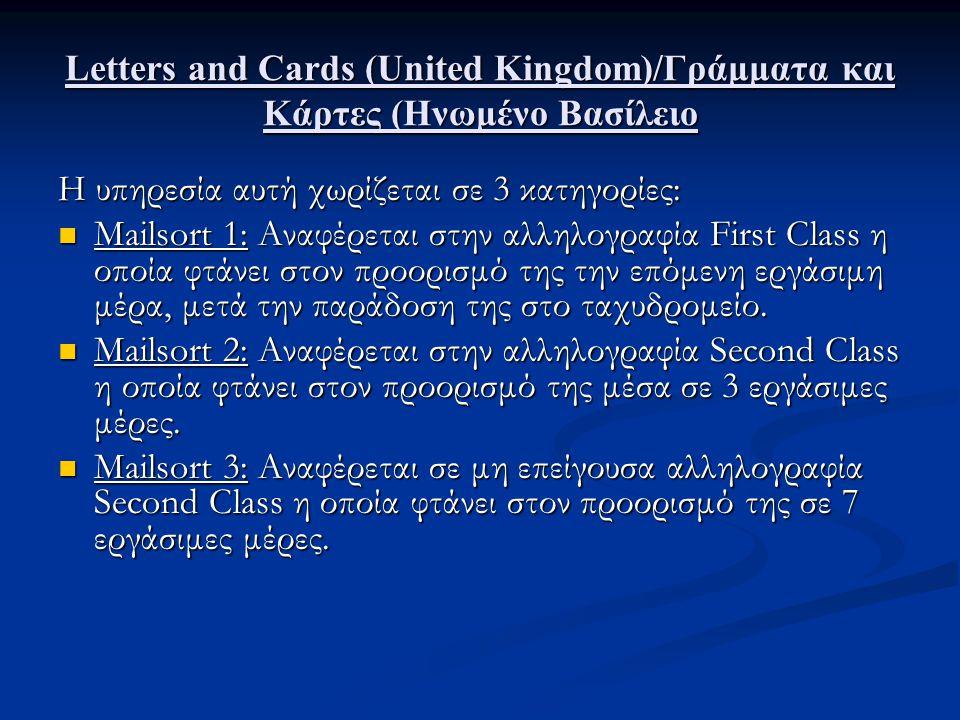 Letters and Cards (United Kingdom)/Γράμματα και Κάρτες (Ηνωμένο Βασίλειο Door-to-Door Delivery Διανομή από πόρτα σε πόρτα.