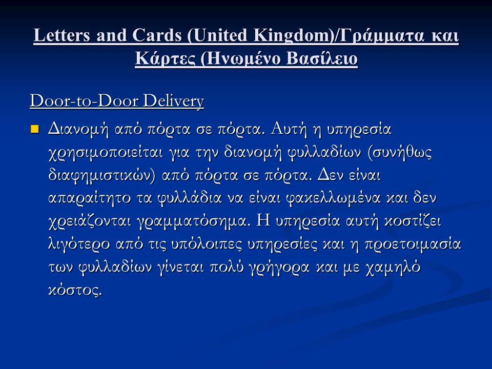 Ηνωμένο Βασίλειο-Ευρώπη Εμπορικές επιστολές, πακέτα βάρους μέχρι δύο κιλών και κάρτες, ταχυδρομούνται αεροπορικώς μεταξύ χωρών της Ευρωπαικής Ένωσης και η διανομή τους διαρκεί από 2 μέχρι 4 εργάσιμες μέρες.