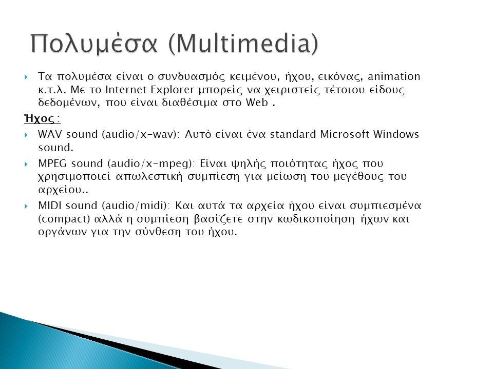  Τα πολυμέσα είναι ο συνδυασμός κειμένου, ήχου, εικόνας, animation κ.τ.λ. Με το Internet Explorer μπορείς να χειριστείς τέτοιου είδους δεδομένων, που