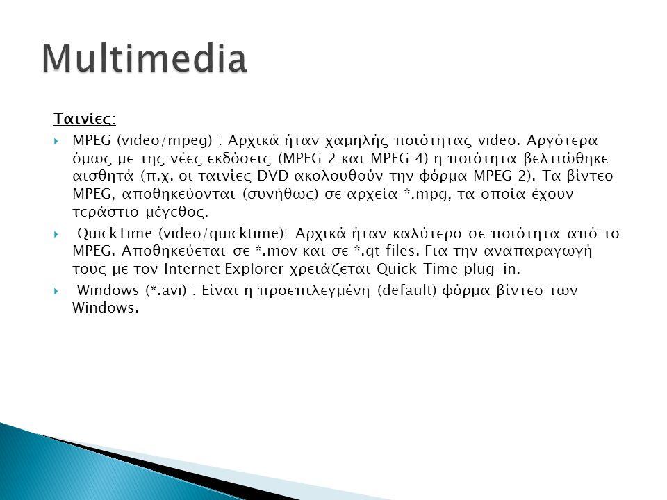 Ταινίες:  MPEG (video/mpeg) : Αρχικά ήταν χαμηλής ποιότητας video. Αργότερα όμως με της νέες εκδόσεις (MPEG 2 και MPEG 4) η ποιότητα βελτιώθηκε αισθη