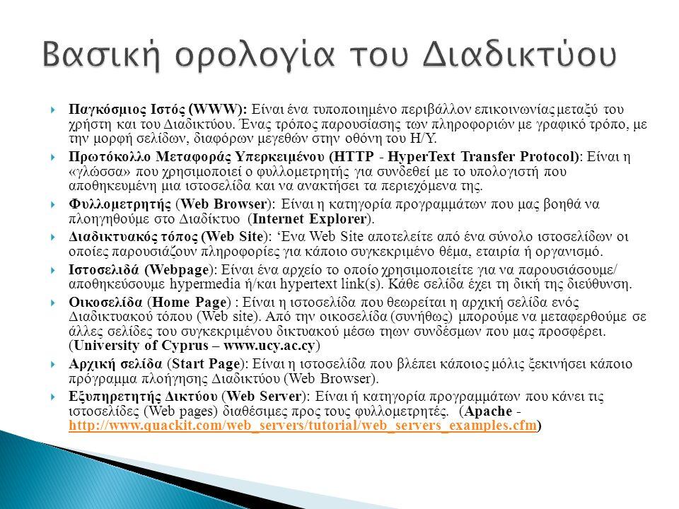  Παγκόσμιος Ιστός ( WWW): Είναι ένα τυποποιημένο περιβάλλον επικοινωνίας μεταξύ του χρήστη και του Διαδικτύου. Ένας τρόπος παρουσίασης των πληροφοριώ