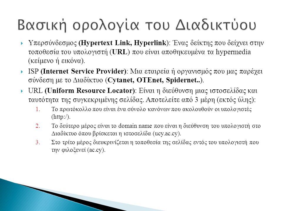  Υπερσύνδεσμος (Hypertext Link, Hyperlink): Ένας δείκτης που δείχνει στην τοποθεσία του υπολογιστή (URL) που είναι αποθηκευμένα τα hypermedia (κείμεν