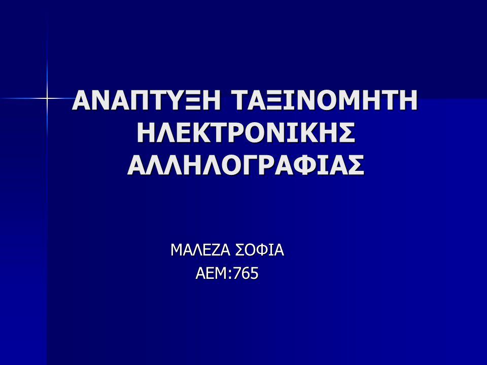 ΑΝΑΠΤΥΞΗ ΤΑΞΙΝΟΜΗΤΗ ΗΛΕΚΤΡΟΝΙΚΗΣ ΑΛΛΗΛΟΓΡΑΦΙΑΣ ΜΑΛΕΖΑ ΣΟΦΙΑ ΑΕΜ:765