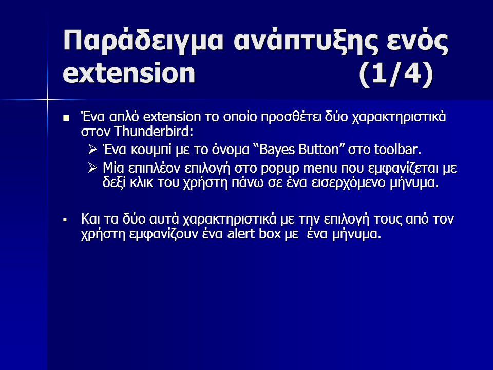 Παράδειγμα ανάπτυξης ενός extension (1/4) Ένα απλό extension το οποίο προσθέτει δύο χαρακτηριστικά στον Thunderbird: Ένα απλό extension το οποίο προσθέτει δύο χαρακτηριστικά στον Thunderbird:  Ένα κουμπί με το όνομα Bayes Button στο toolbar.