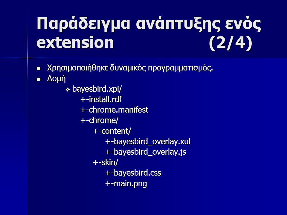 Παράδειγμα ανάπτυξης ενός extension (2/4) Χρησιμοποιήθηκε δυναμικός προγραμματισμός.