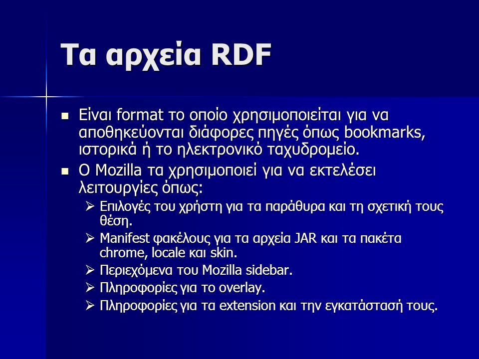 Τα αρχεία RDF Είναι format το οποίο χρησιμοποιείται για να αποθηκεύονται διάφορες πηγές όπως bookmarks, ιστορικά ή το ηλεκτρονικό ταχυδρομείο.