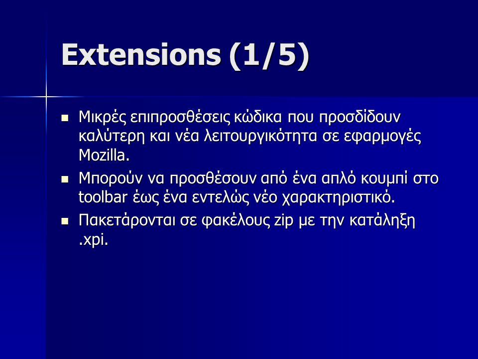 Extensions (2/5) Η μορφή ενός φακέλου.xpi συνήθως είναι η εξής: Η μορφή ενός φακέλου.xpi συνήθως είναι η εξής: +- myextension/ +- myextension/ +-install.rdf +-install.rdf +-chrome.manifest +-chrome.manifest +-chrome/ +-chrome/ +-content +-content +-skin +-skin +-locale +-locale