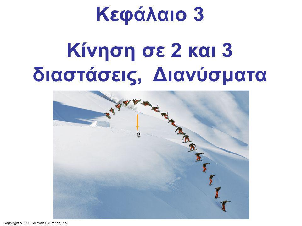 Copyright © 2009 Pearson Education, Inc. Κεφάλαιο 3 Κίνηση σε 2 και 3 διαστάσεις, Διανύσματα