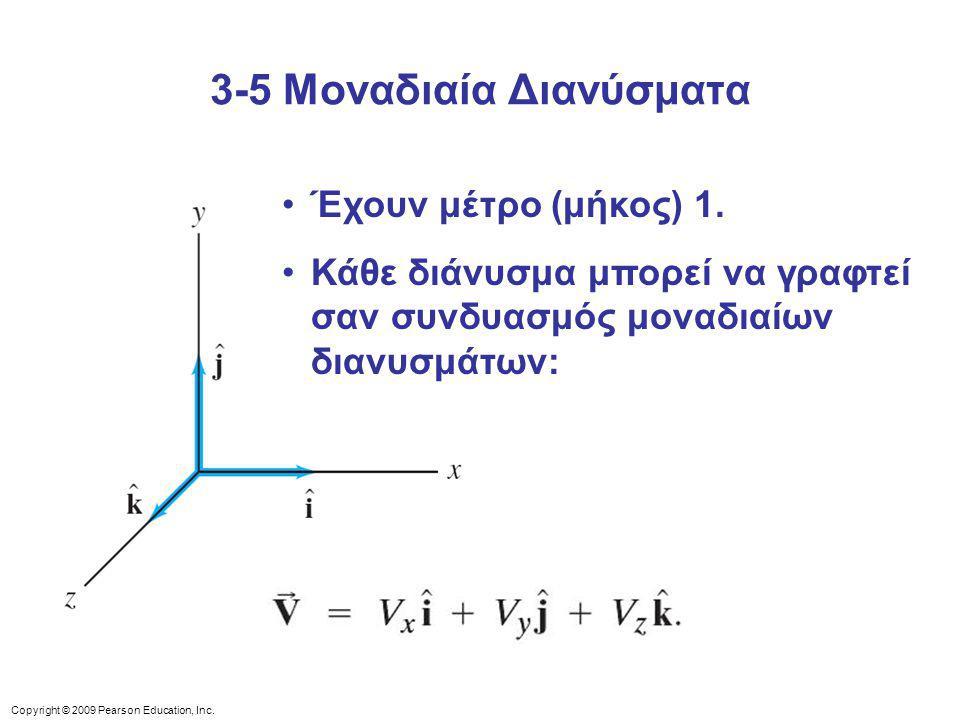 Copyright © 2009 Pearson Education, Inc. 3-5 Μοναδιαία Διανύσματα Έχουν μέτρο (μήκος) 1. Κάθε διάνυσμα μπορεί να γραφτεί σαν συνδυασμός μοναδιαίων δια