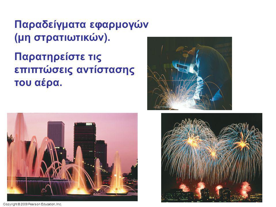 Copyright © 2009 Pearson Education, Inc. Παραδείγματα εφαρμογών (μη στρατιωτικών). Παρατηρείστε τις επιπτώσεις αντίστασης του αέρα.