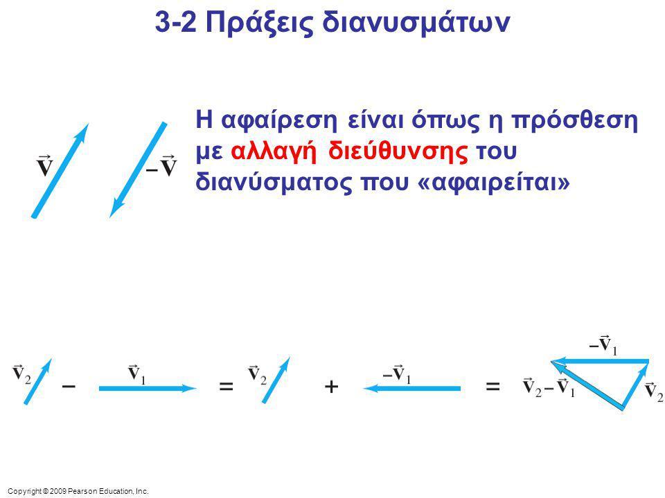 Copyright © 2009 Pearson Education, Inc. 3-3 Πολλαπλασιασμός διανυσμάτων με παράγοντα