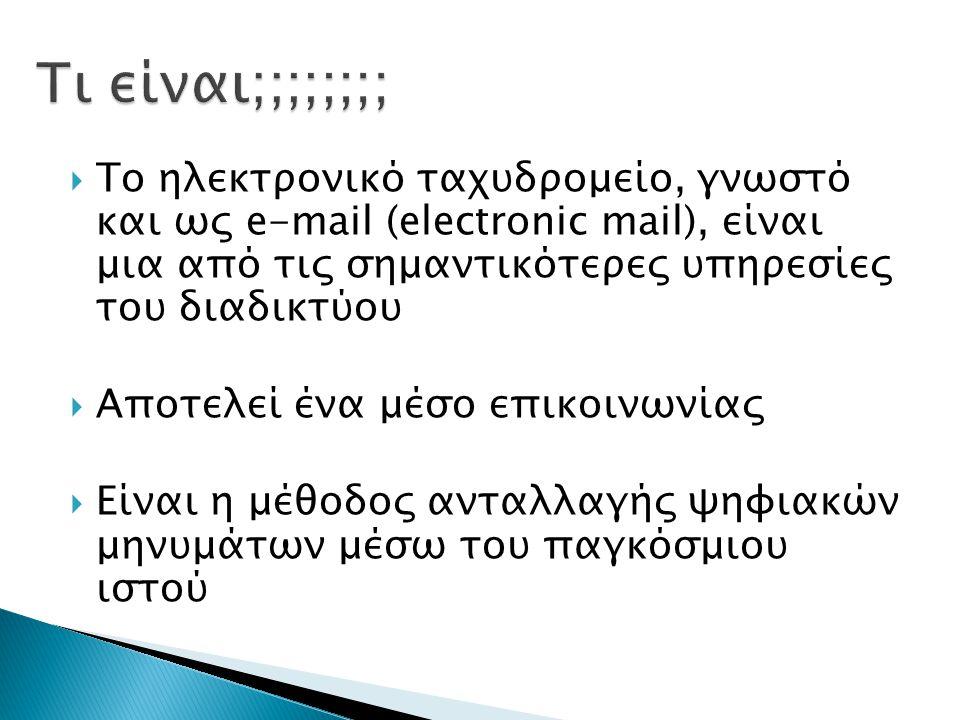  Το ηλεκτρονικό ταχυδρομείο, γνωστό και ως e-mail (electronic mail), είναι μια από τις σημαντικότερες υπηρεσίες του διαδικτύου  Αποτελεί ένα μέσο επικοινωνίας  Είναι η μέθοδος ανταλλαγής ψηφιακών μηνυμάτων μέσω του παγκόσμιου ιστού