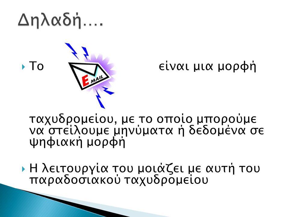  To είναι μια μορφή ταχυδρομείου, με το οποίο μπορούμε να στείλουμε μηνύματα ή δεδομένα σε ψηφιακή μορφή  Η λειτουργία του μοιάζει με αυτή του παραδοσιακού ταχυδρομείου