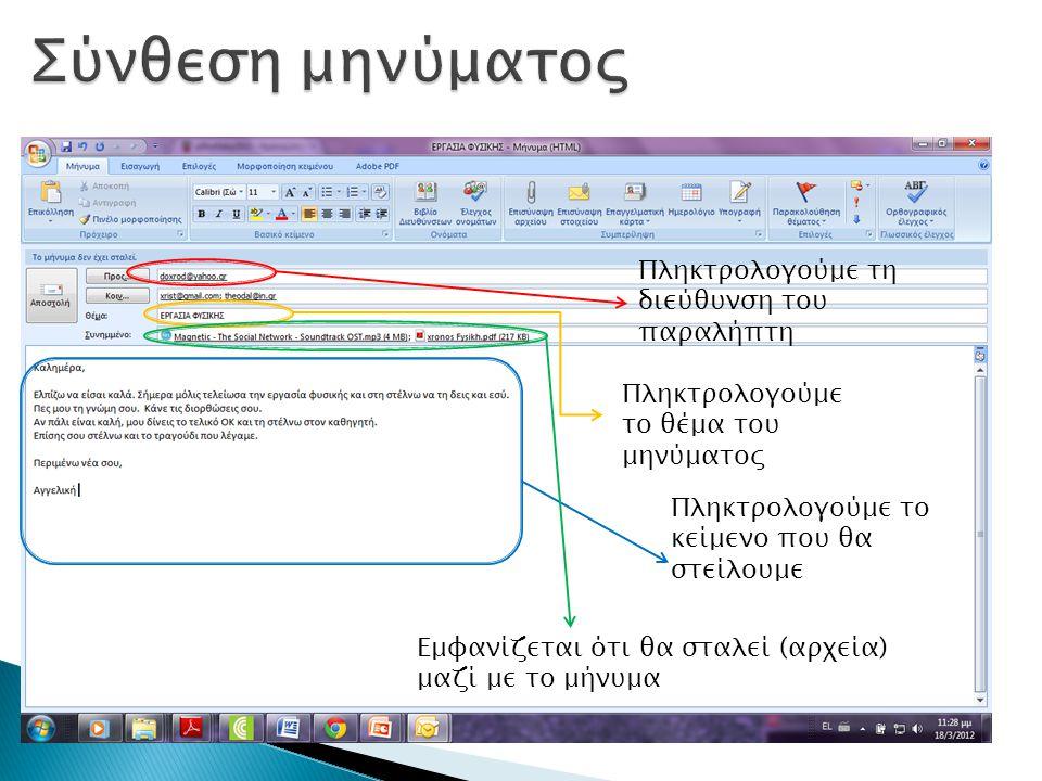 Πληκτρολογούμε τη διεύθυνση του παραλήπτη Πληκτρολογούμε το θέμα του μηνύματος Πληκτρολογούμε το κείμενο που θα στείλουμε Εμφανίζεται ότι θα σταλεί (αρχεία) μαζί με το μήνυμα