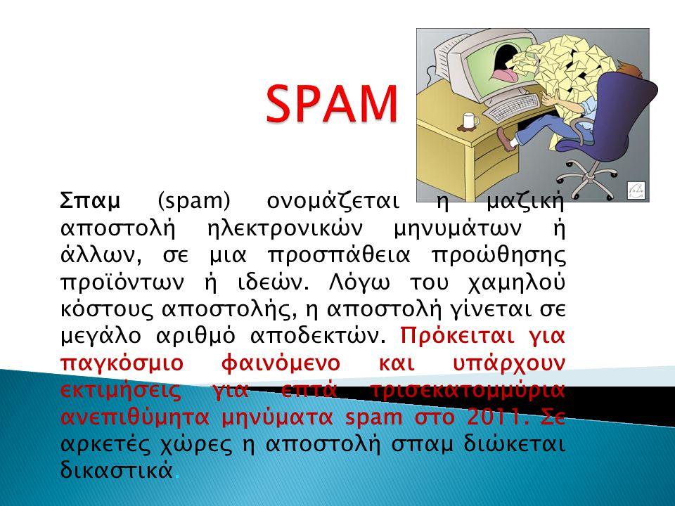 Σπαμ (spam) ονομάζεται η μαζική αποστολή ηλεκτρονικών μηνυμάτων ή άλλων, σε μια προσπάθεια προώθησης προϊόντων ή ιδεών.