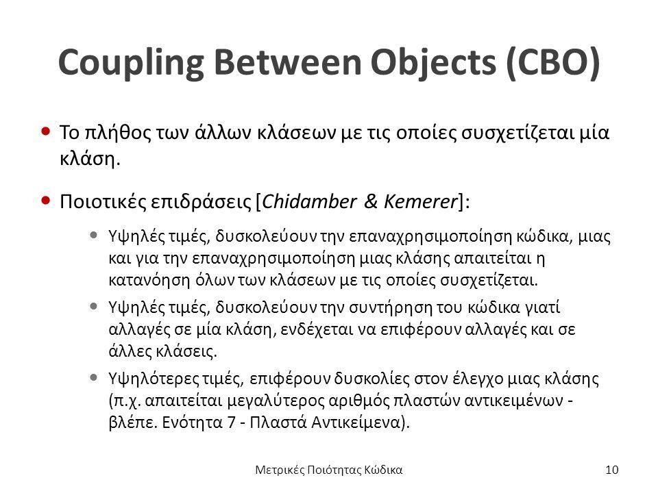 Coupling Between Objects (CBO) Το πλήθος των άλλων κλάσεων με τις οποίες συσχετίζεται μία κλάση.