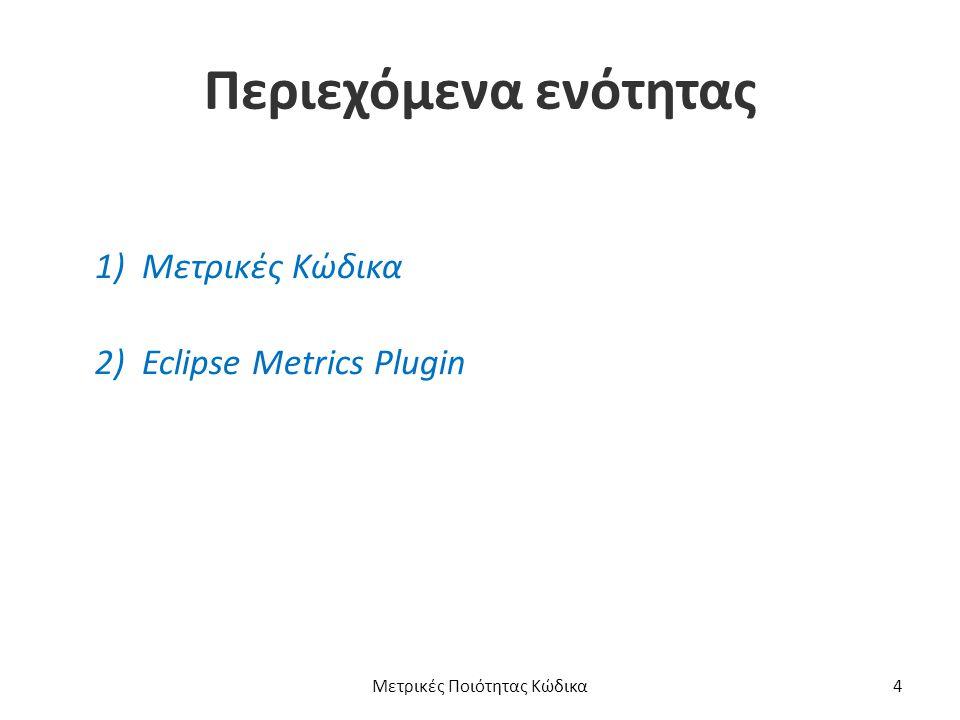 Μετρικές κώδικα Μία μετρική του κώδικα (source code metric) είναι μία τιμή που υπολογίζεται με βάση τα αντικειμενικά, και μετρήσιμα χαρακτηριστικά του κώδικα.