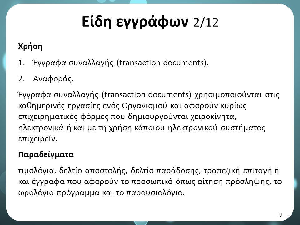 Είδη εγγράφων 2/12 Χρήση 1.Έγγραφα συναλλαγής (transaction documents).