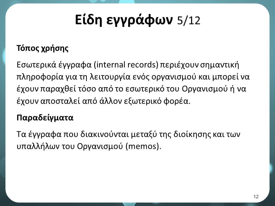 Είδη εγγράφων 5/12 Τόπος χρήσης Εσωτερικά έγγραφα (internal records) περιέχουν σημαντική πληροφορία για τη λειτουργία ενός οργανισμού και μπορεί να έχουν παραχθεί τόσο από το εσωτερικό του Οργανισμού ή να έχουν αποσταλεί από άλλον εξωτερικό φορέα.