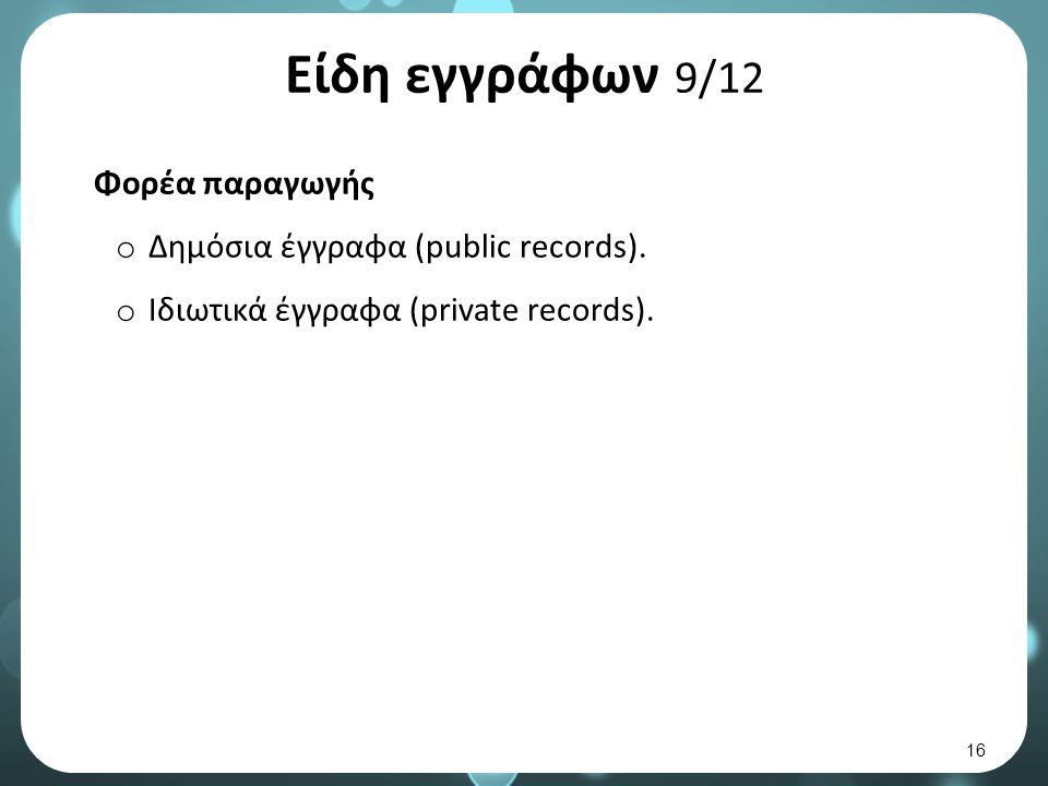 Είδη εγγράφων 9/12 Φορέα παραγωγής o Δημόσια έγγραφα (public records).