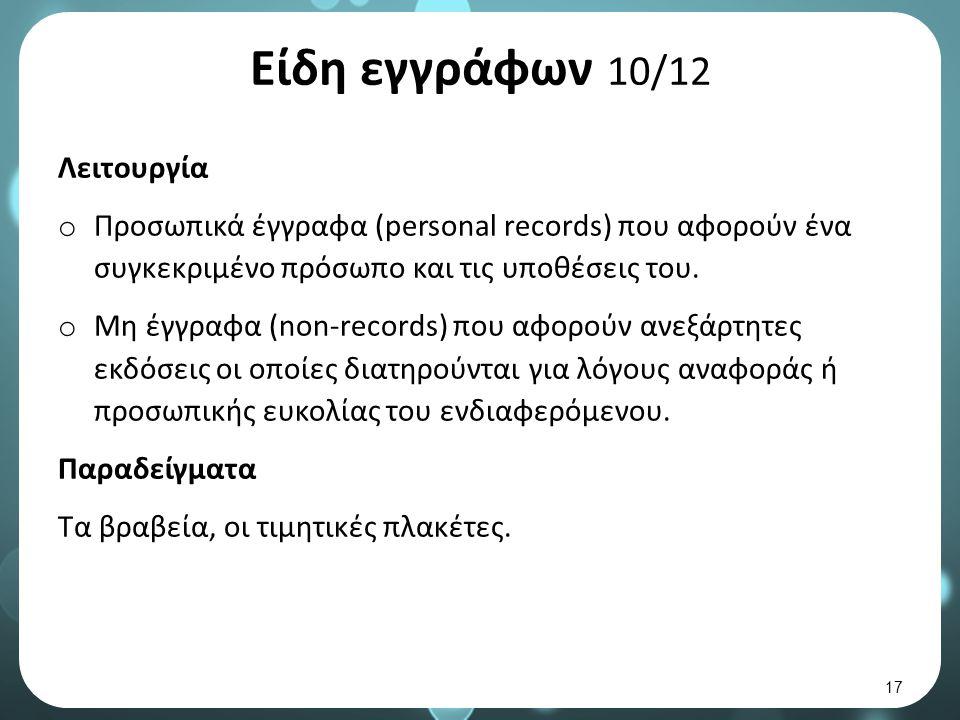 Είδη εγγράφων 10/12 Λειτουργία o Προσωπικά έγγραφα (personal records) που αφορούν ένα συγκεκριμένο πρόσωπο και τις υποθέσεις του.