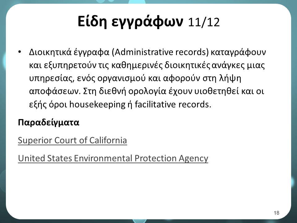 Είδη εγγράφων 11/12 Διοικητικά έγγραφα (Administrative records) καταγράφουν και εξυπηρετούν τις καθημερινές διοικητικές ανάγκες μιας υπηρεσίας, ενός οργανισμού και αφορούν στη λήψη αποφάσεων.