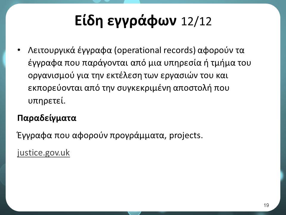 Είδη εγγράφων 12/12 Λειτουργικά έγγραφα (operational records) αφορούν τα έγγραφα που παράγονται από μια υπηρεσία ή τμήμα του οργανισμού για την εκτέλεση των εργασιών του και εκπορεύονται από την συγκεκριμένη αποστολή που υπηρετεί.