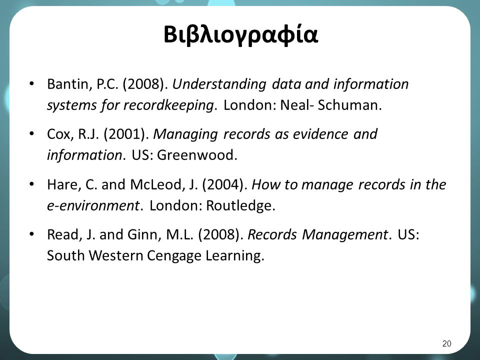 Βιβλιογραφία Bantin, P.C. (2008). Understanding data and information systems for recordkeeping.