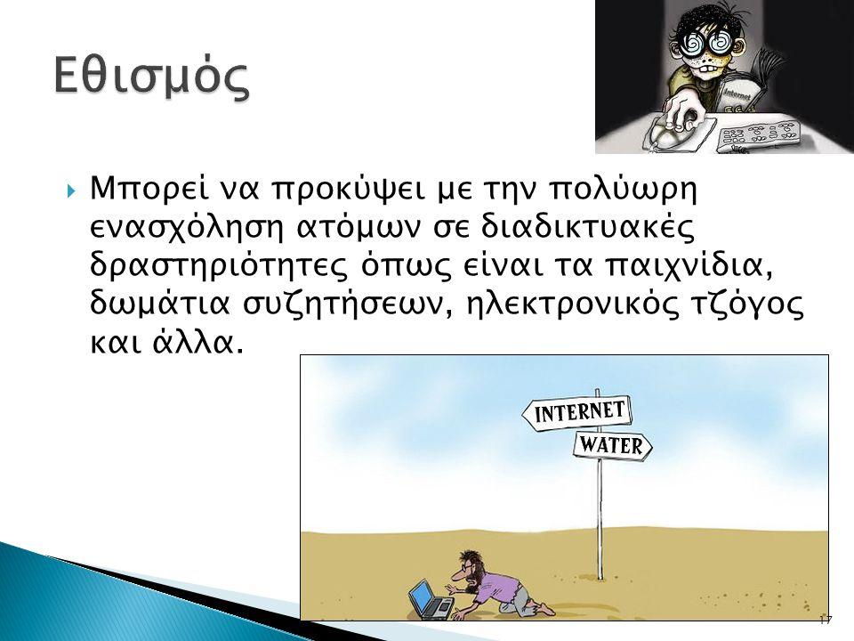  Μπορεί να προκύψει με την πολύωρη ενασχόληση ατόμων σε διαδικτυακές δραστηριότητες όπως είναι τα παιχνίδια, δωμάτια συζητήσεων, ηλεκτρονικός τζόγος και άλλα.