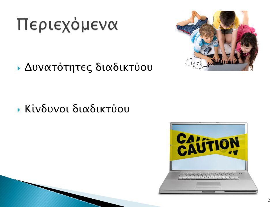  Δυνατότητες διαδικτύου  Κίνδυνοι διαδικτύου 2