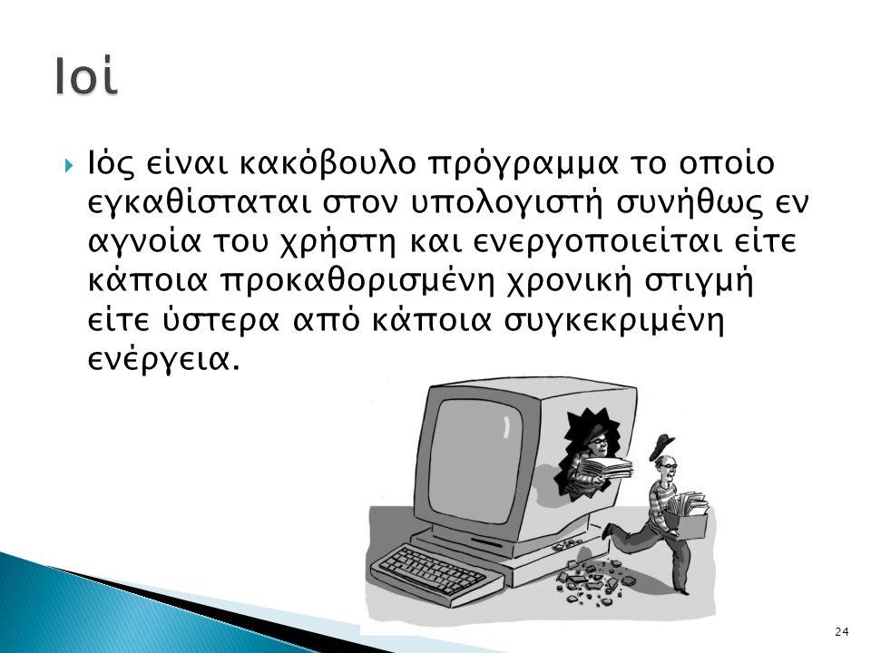  Ιός είναι κακόβουλο πρόγραμμα το οποίο εγκαθίσταται στον υπολογιστή συνήθως εν αγνοία του χρήστη και ενεργοποιείται είτε κάποια προκαθορισμένη χρονι