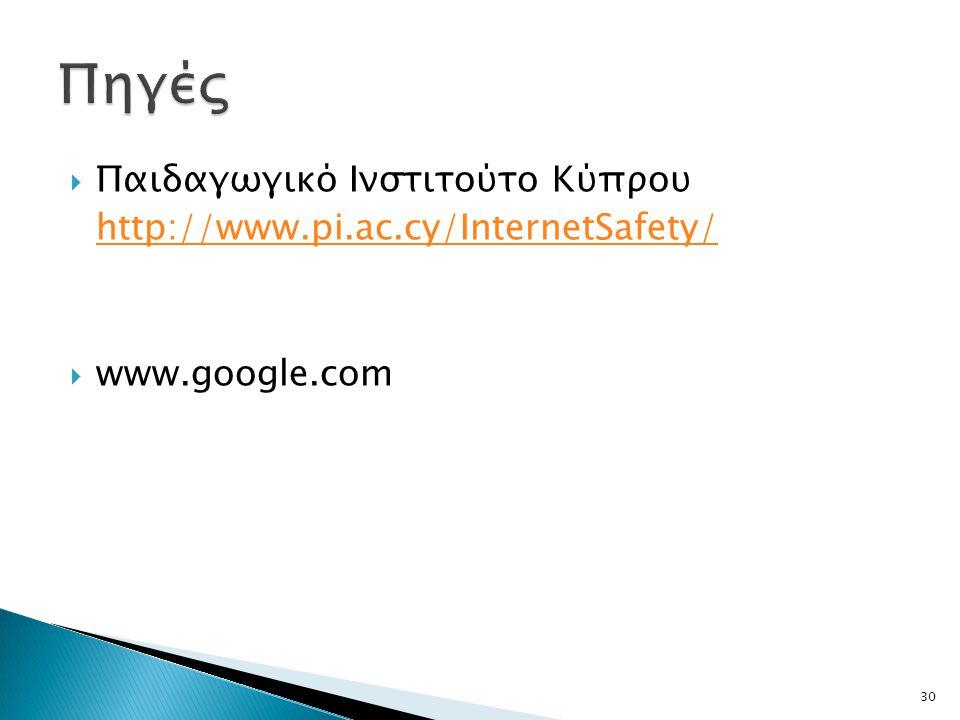  Παιδαγωγικό Ινστιτούτο Κύπρου http://www.pi.ac.cy/InternetSafety/  www.google.com 30