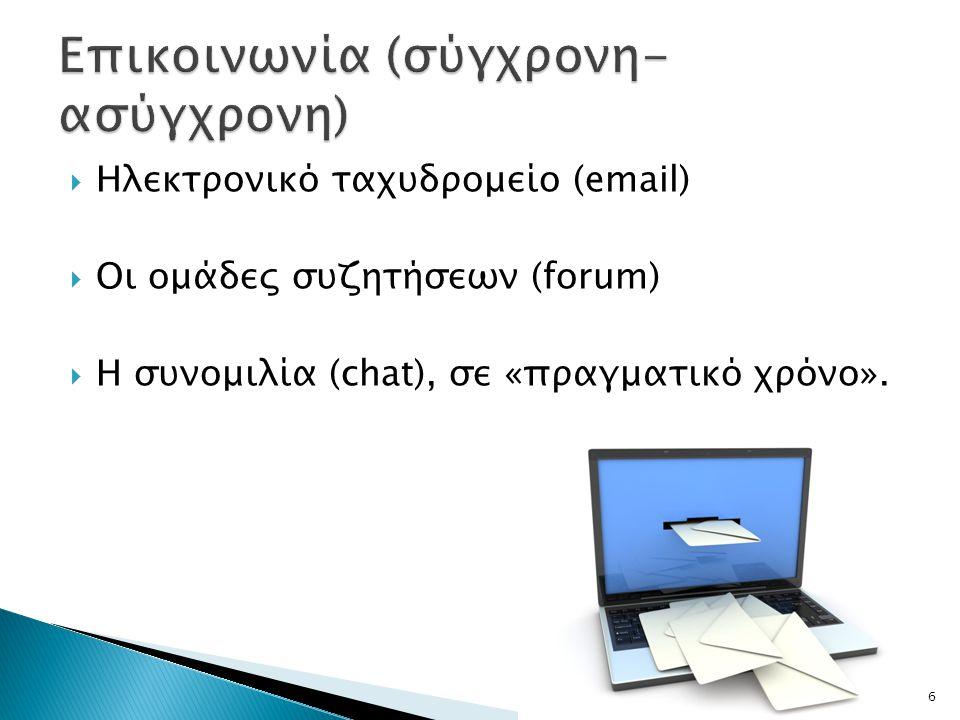 Ηλεκτρονικό ταχυδρομείο (email)  Οι ομάδες συζητήσεων (forum)  Η συνομιλία (chat), σε «πραγματικό χρόνο». 6