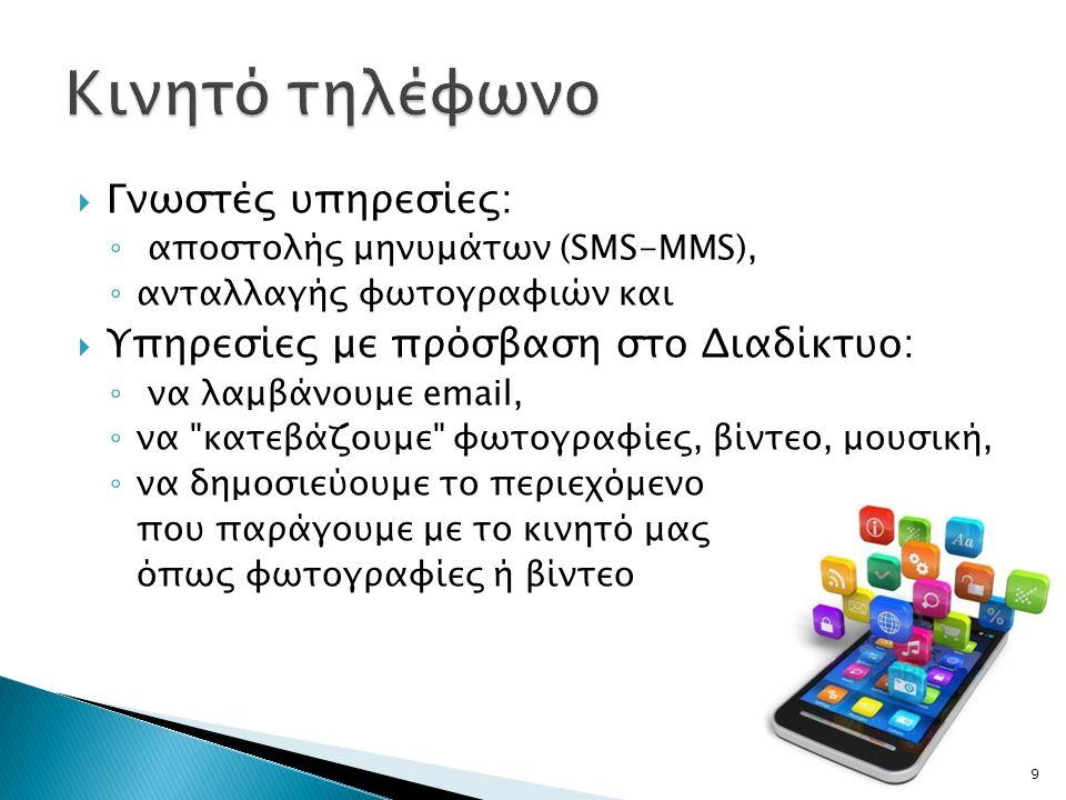  Γνωστές υπηρεσίες: ◦ αποστολής μηνυμάτων (SMS-MMS), ◦ ανταλλαγής φωτογραφιών και  Υπηρεσίες με πρόσβαση στο Διαδίκτυο: ◦ να λαμβάνουμε email, ◦ να κατεβάζουμε φωτογραφίες, βίντεο, μουσική, ◦ να δημοσιεύουμε το περιεχόμενο που παράγουμε με το κινητό μας όπως φωτογραφίες ή βίντεο 9