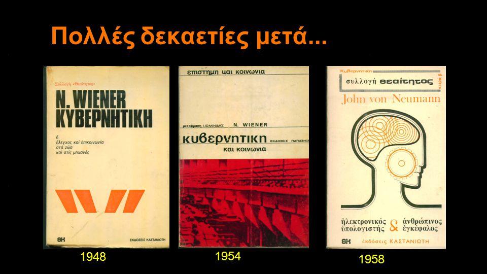 Πολλές δεκαετίες μετά... 1948 1954 1958