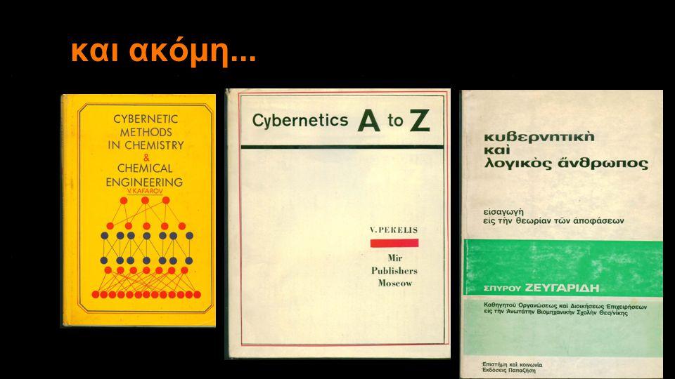 Είναι η επιστήμη που ασχολείται με τη δημιουργία πολύπλοκων συστημάτων που διαχειρίζονται τη διακίνηση πληροφορίας.