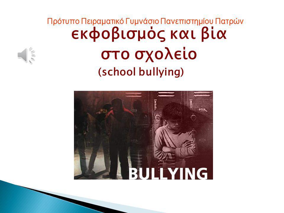  Ο όρος «εκφοβισμός και βία στο σχολείο» (school bullying), χρησιμοποιείται για τη συστηματική και επαναλαμβανόμενη  επιθετική συμπεριφορά που έχει σκοπό να προκαλέσει σωματικό και ψυχικό πόνο σε μαθητές από συμμαθητές τους, μέσα στο σχολείο και έξω από αυτό.