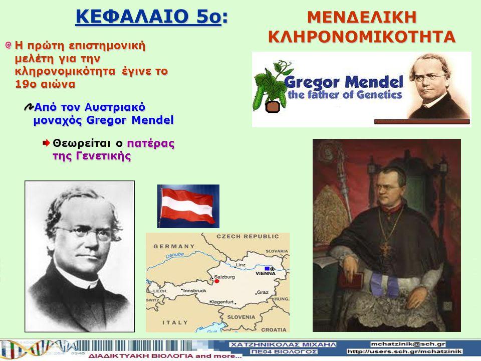 ΚΕΦΑΛΑΙΟ 5ο: ΜΕΝΔΕΛΙΚΗ ΚΛΗΡΟΝΟΜΙΚΟΤΗΤΑ Η πρώτη επιστημονική μελέτη για την κληρονομικότητα έγινε το 19ο αιώνα Από τον Α υστριακό μοναχός Gregor Mendel πατέρας της Γενετικής Θεωρείται ο πατέρας της Γενετικής