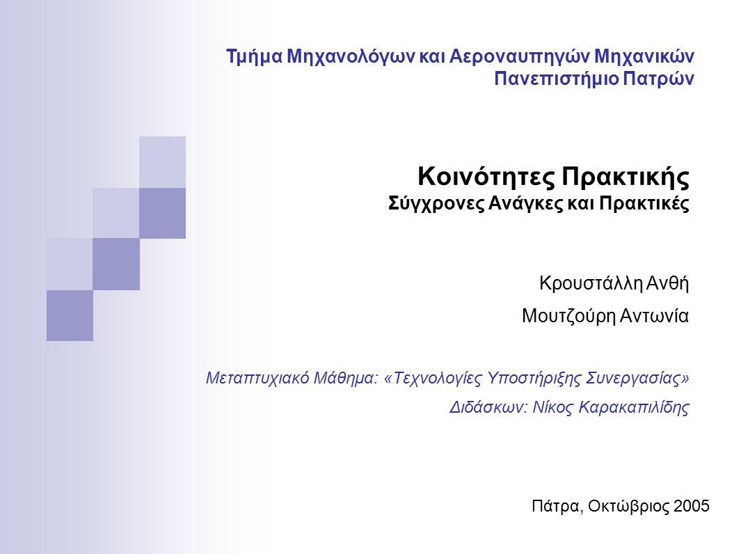 Κοινότητες Πρακτικής Σύγχρονες Ανάγκες και Πρακτικές Κρουστάλλη Ανθή Μουτζούρη Αντωνία Μεταπτυχιακό Μάθημα: «Τεχνολογίες Υποστήριξης Συνεργασίας» Διδά
