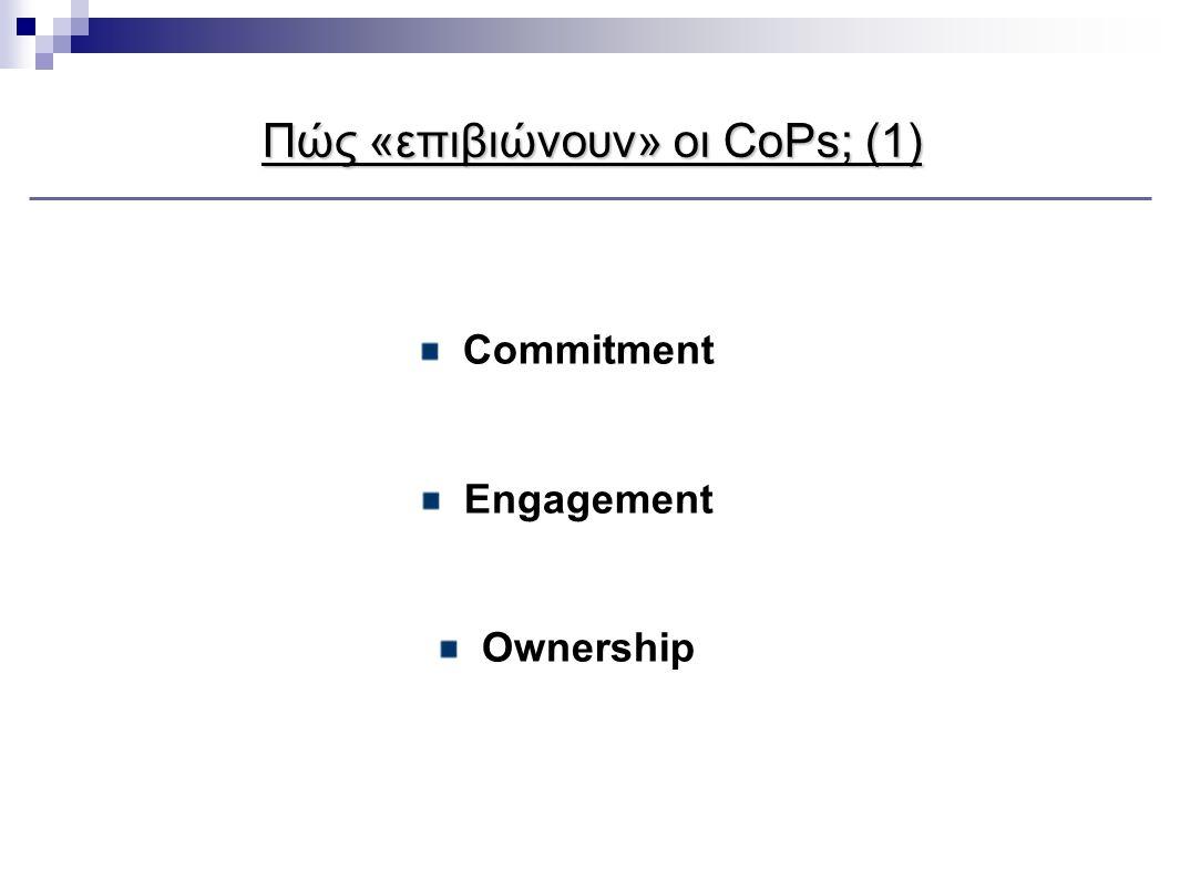Πώς «επιβιώνουν» οι CoPs; (1) Commitment Engagement Ownership