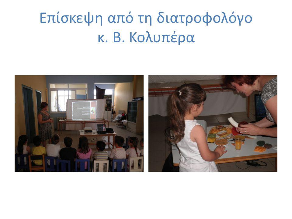 Επίσκεψη από τη διατροφολόγο κ. Β. Κολυπέρα