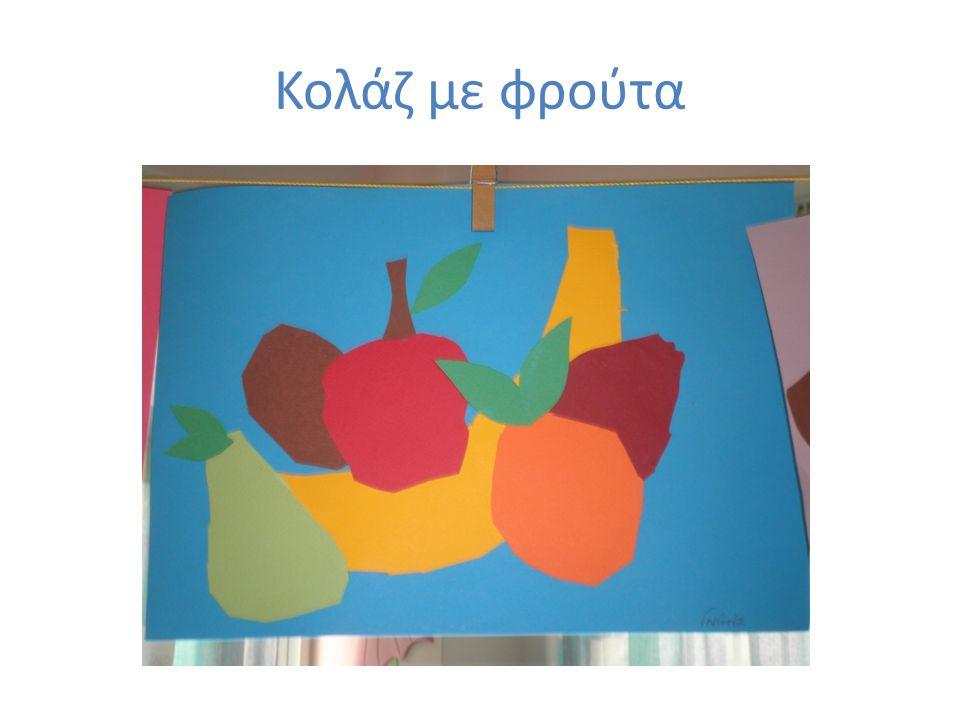 Κολάζ με φρούτα