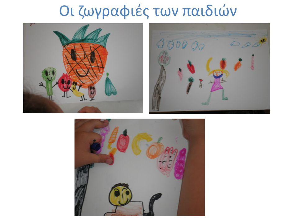 Οι ζωγραφιές των παιδιών