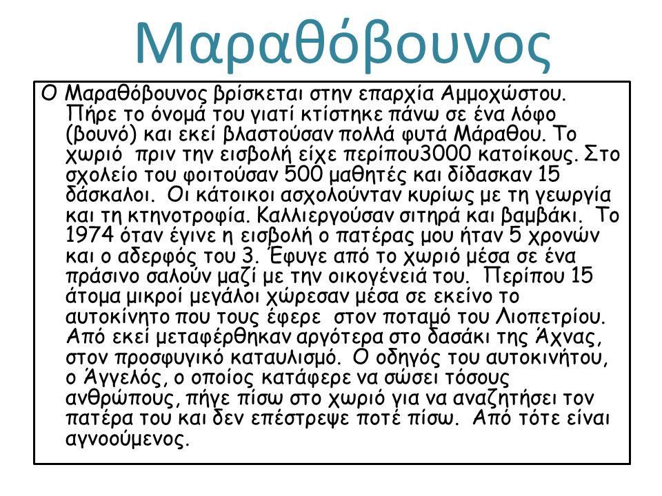 Μαραθόβουνος Ο Μαραθόβουνος βρίσκεται στην επαρχία Αμμοχώστου. Πήρε το όνομά του γιατί κτίστηκε πάνω σε ένα λόφο (βουνό) και εκεί βλαστούσαν πολλά φυτ